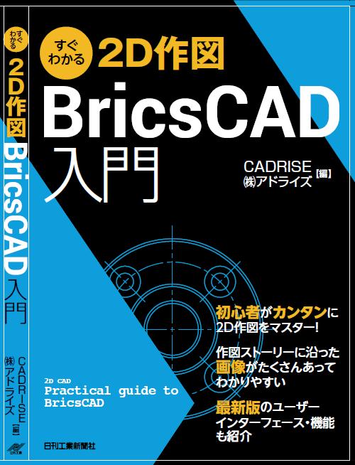 すぐわかる2D作図 BricsCAD入門【送料込み商品】