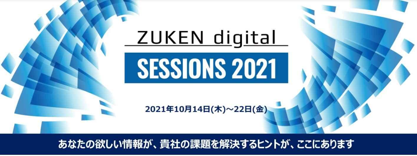 ZUKEN digital SESSIONS 2021 ご案内ページ