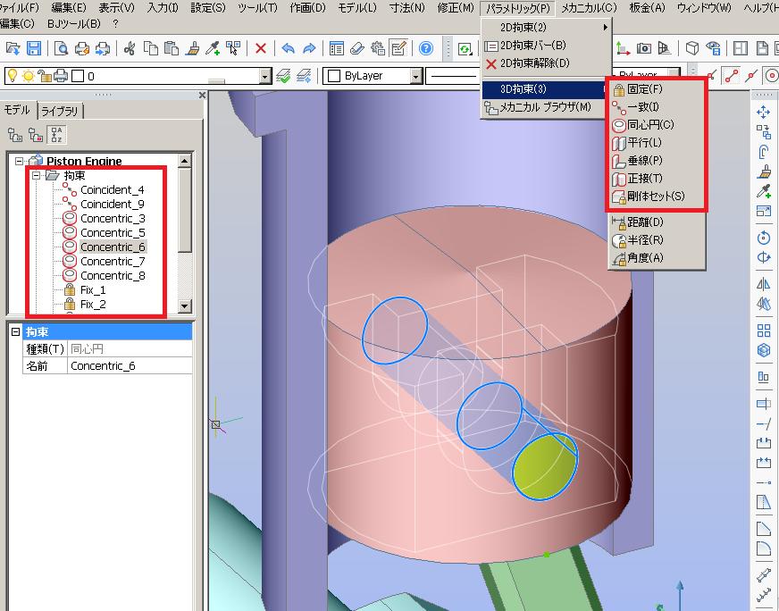 3D幾何拘束作成(Platinum以上)