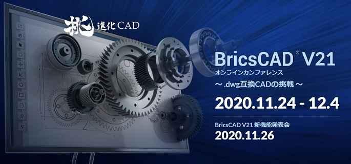 Brics CADカンファレンスのご案内ページ