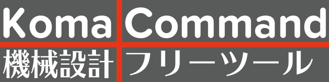 Koma command ダウンロード