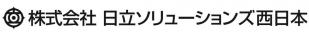 株式会社日立ソリューションズ西日本
