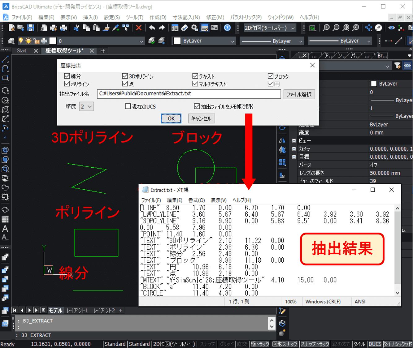 座標取得ツール(BJ_Extract)